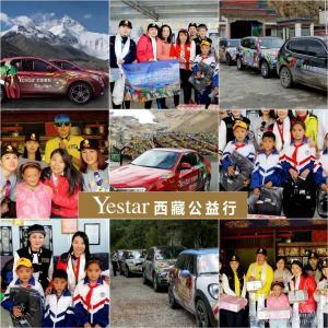 Yestar艺星品牌周年庆:公益艺星,续写慈善爱心新篇章!