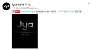 Jya发布会预告:美学新生 11月26日见