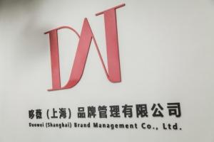 祝贺上海哆薇旗下--梵果电子科技被评为上海市双优企业