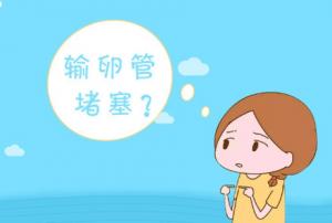 青岛新阳光妇产医院专家团队治疗输卵管堵塞问题安全放心值得广大女性信赖