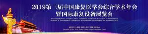 心悦容倪云志院长受邀参加中国康复医学会修复重建外科专业委员会