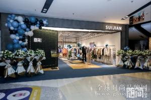 """专为新生代""""职男""""打造,设计师品牌「随简」上海双店开业"""