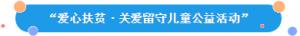 """南昌康健生殖医院""""关爱留守儿童·情暖深冬""""爱心援助活动纪实"""