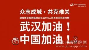 深圳礼品展: 共克时艰、转危为机、共谋发展
