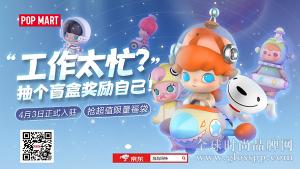 """京东超市与POP MART 泡泡玛特""""潮""""强联合 潮玩盛宴一触即发"""