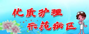 大同肛泰肛肠医院:加强护士培训,提高优质护理服务!