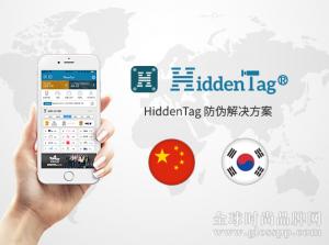 CK&B防伪正品认证解决方案HiddenTag成立北京分公司加速进军中国脚步