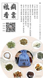 """黑龙江中亚医院醒神回苏 祛痫开窍:""""祛痫香囊""""免费领取中"""