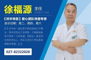 武汉同普眼科医院徐福源主任电话