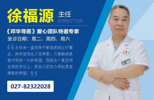 武汉同普徐福源主任电话
