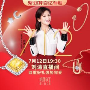 代言人刘涛生日直播,明牌珠宝助力送出克拉黄钻壕礼