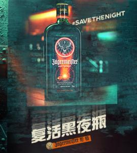 """野格推出""""复活黑夜瓶"""",助力夜文化复苏"""