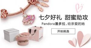 Pandora潘多拉珠宝创新上线E键