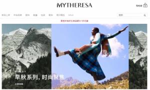 Mytheresa为何持续圈粉?一起揭开网购奢侈品网站圈粉谜底